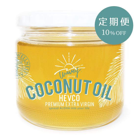 【定期便 10%OFF】 Wavey living COCONUT OIL