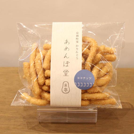 あめんぼ堂 / かりんとう ココナッツ