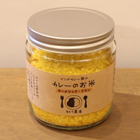 すとう農産 / カレーのお米2合入り(ターメリック・クミン)