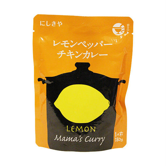にしきや / レモンペッパーチキンカレー