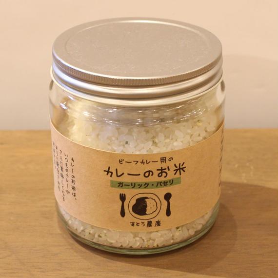すとう農産 / カレーのお米2合入り(ガーリック・パセリ)