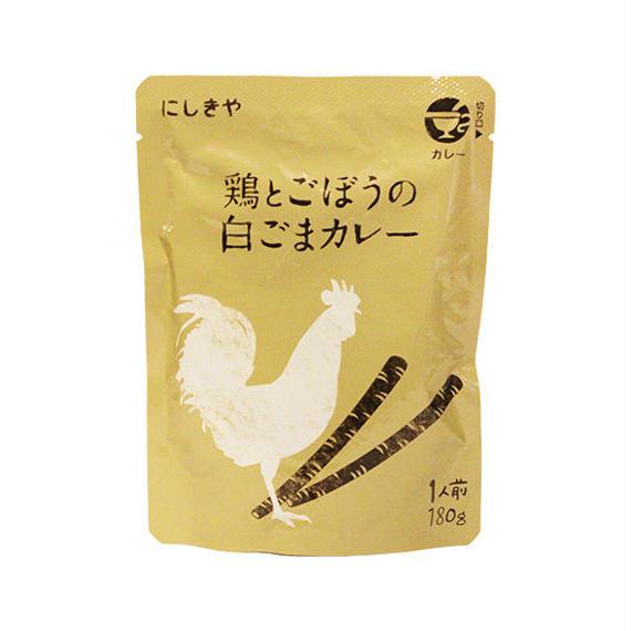にしきや / 鶏とごぼうの白ごまカレー