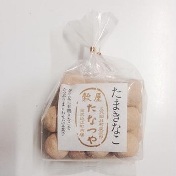 たなつや / たまきなこ 石川県産オーガニック大豆使用