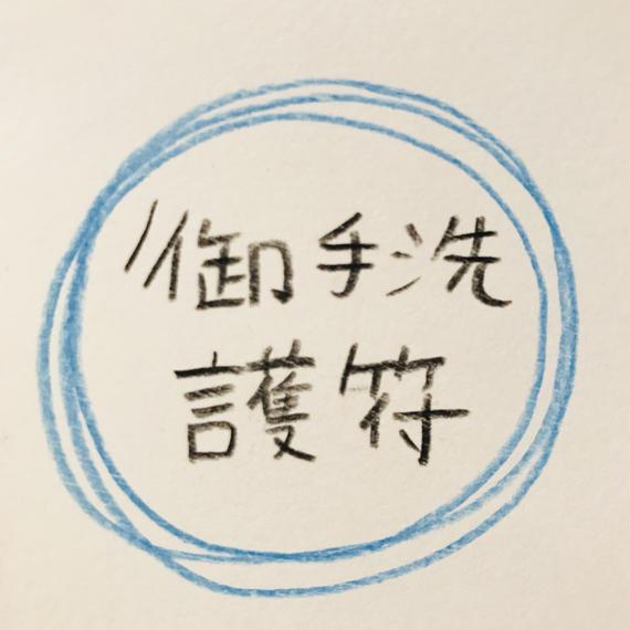 御手洗い護符2019【レターパック510配送】
