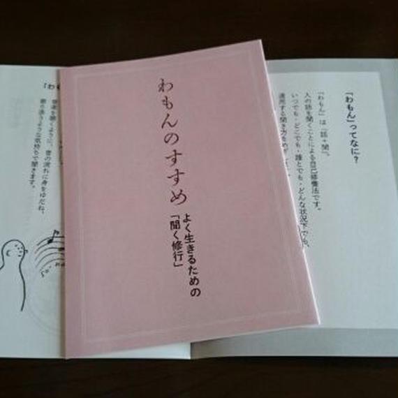 わもんのすすめ(日本語版)4冊