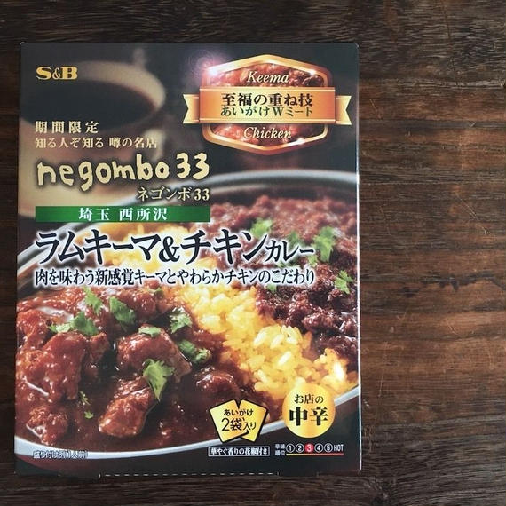 ネゴンボ33 レトルトカレー30個(1個あたり450円)送料込み!