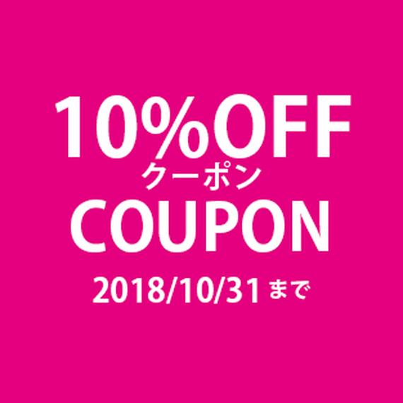 クーポンコード:coupon1810
