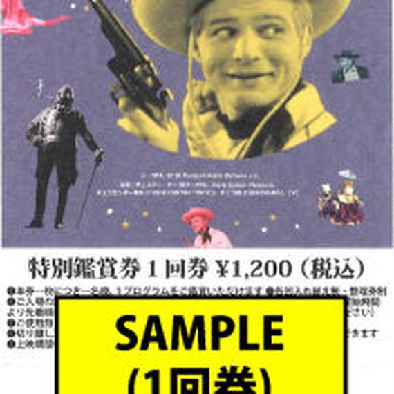 12/2(土)〜12/15(金)「ブルデチュカ映画祭」(1回券)