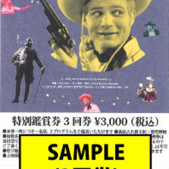 12/2(土)〜12/15(金)「ブルデチュカ映画祭」(3回券)
