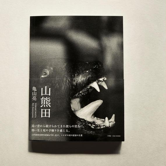 山熊田 YAMAKUMATA/亀山亮 Ryo Kameyama