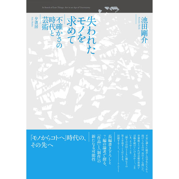 【予約受付中】失われたモノを求めて  不確かさの時代と芸術/池田剛介