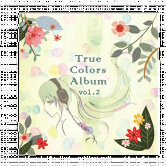 コンピレーションアルバム『True Colors Album vol.2』