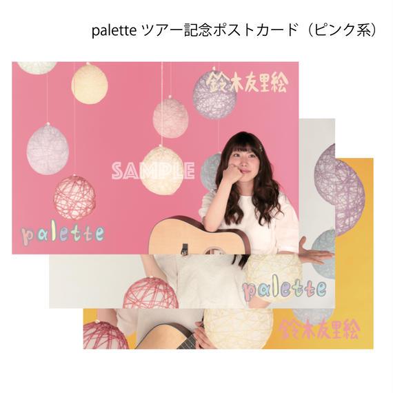 paletteツアー記念ポストカード3枚入り(全2種)