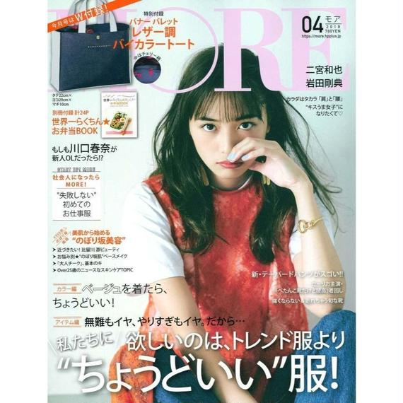 【雑誌掲載情報】MORE4月号
