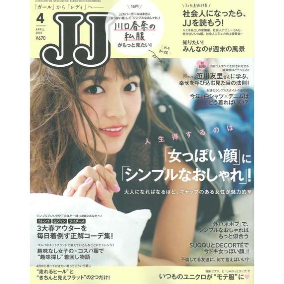 【雑誌掲載情報】JJ4月号