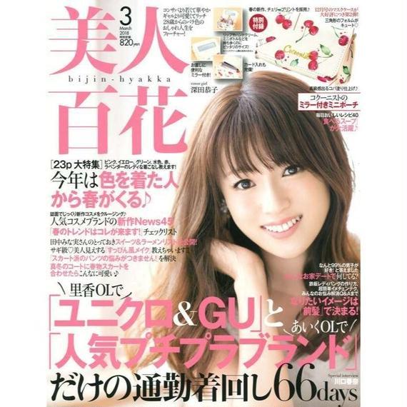 【雑誌掲載情報】美人百花3月号