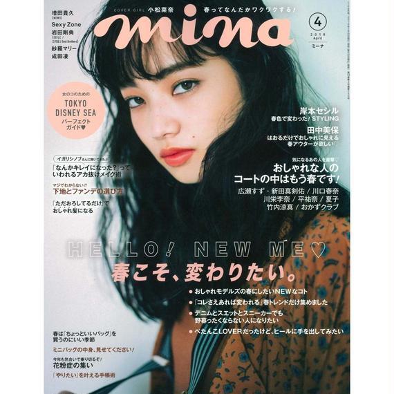 【雑誌掲載情報】mina4月号