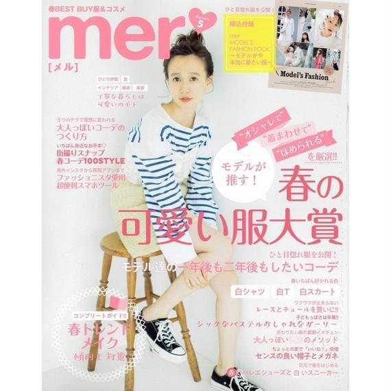 【雑誌掲載情報】mer5月号