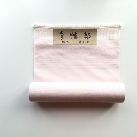 結城石下紬 【今幡部 】  杢 薄桃
