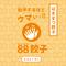88ぱちぱち餃子 白(にんにくなし)【全国冷凍配送】