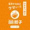 88ぱちぱち餃子 黒(にんにくあり)【全国冷凍配送】