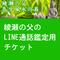 通話鑑定チケット(40分)オススメ
