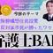 【録画視聴チケット】2020/12/17 弁護士BAR「大阪都構想住民投票〜反対派市民が勝ったワケ〜」
