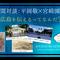 【録画視聴チケット】2021/9/20 公開対談:平岡敬×宮崎園子 「広島を伝えるってなんだ?」