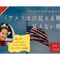 【録画視聴チケット】2021/9/9 9.11から20年の節目に考える 「アメリカの見える戦争、見えない戦争」