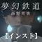 [FREE] 夢幻鉄道【インスト音源】