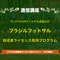 【サンパウロ州フットサル連盟公認】ブラジルフットサル指導者ライセンス取得プログラム