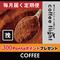 【定期便(挽き)】【コーヒーフライト】豆3種類の定期便(送料無料)300 Pontaポイントキャンペーン対象(初回購入者様対象)