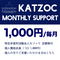 《KATZOC Donation Support》1,000円/月