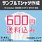 初めての白Tシャツは600円!Printstar 00085-CVT【DM便/送料込み】