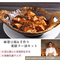【6月21日(日)11:00-12:30】青山 SION modern Chinese 戸口田シェフ こだわり食材プラン