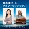 【ドネーション 10,000円】鈴木重子&ウォンウィンツァンLIVE