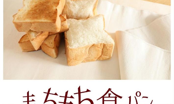 食パン3本セット