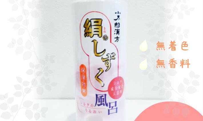 漢方入浴剤