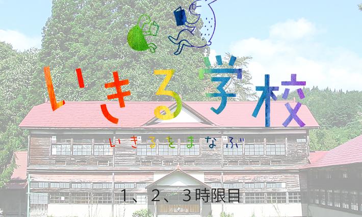 いきる学校
