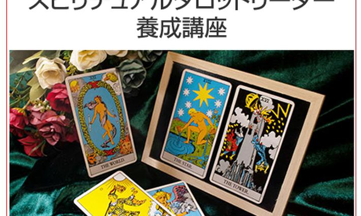 「占い・開運・スピリチュアル」通信講座
