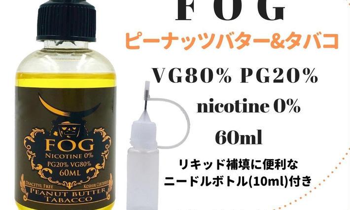 【タバコ系フレーバー】FOG