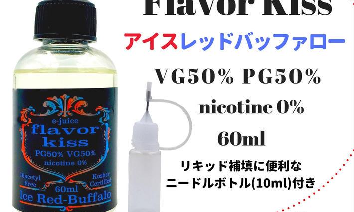 【ドリンク系フレーバー】Flavor Kiss