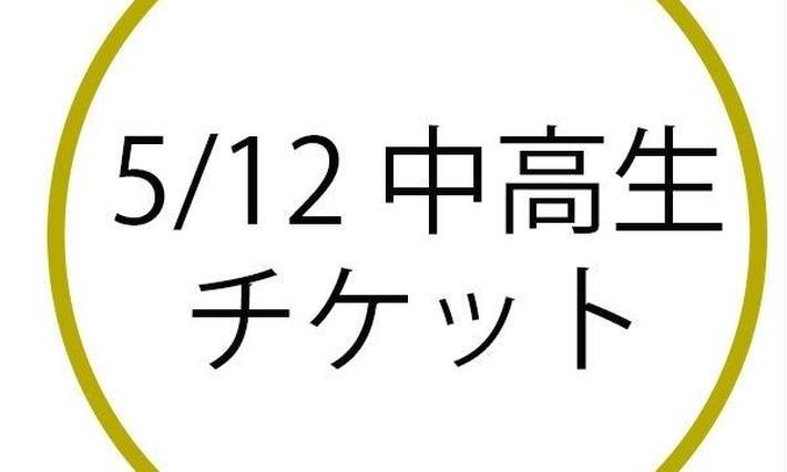 中高生チケット