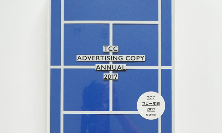 TCCコピー年鑑