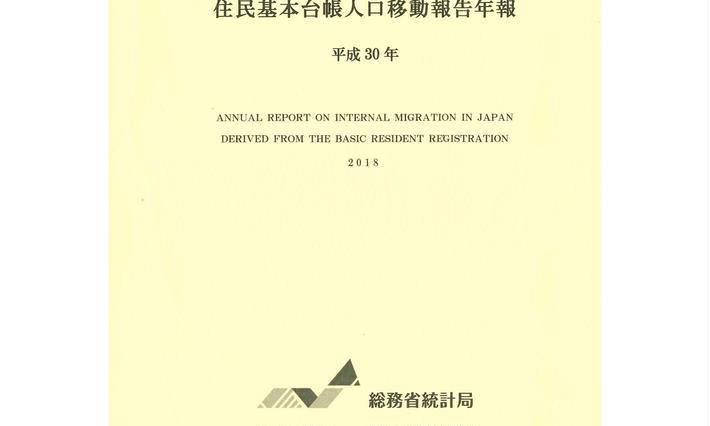 政府統計書