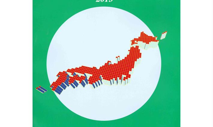 総合統計書