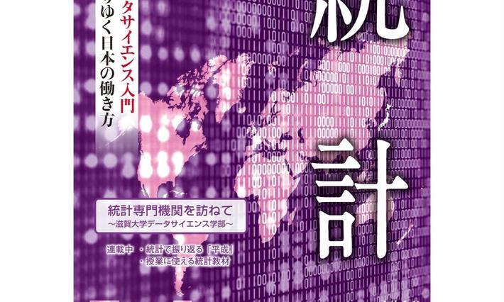 月刊『統計』
