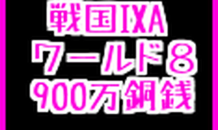 戦国IXA RMT