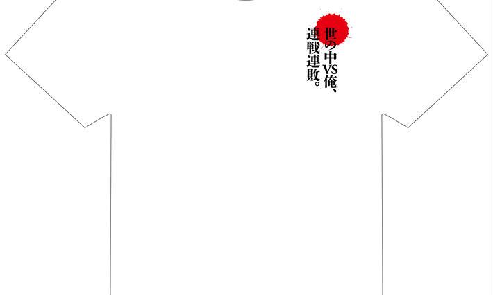 「宮本から君へ」Tシャツ