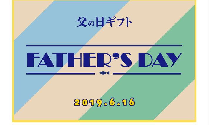 ★【父の日ギフト特集】★